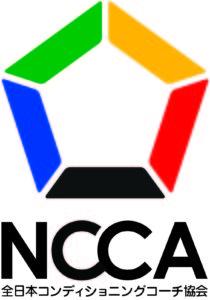 NCCA 全日本コンディショニングコーチ協会