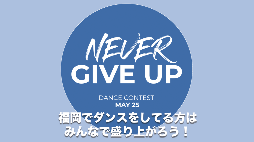 ネバーギブアップダンスコンテストがオススメの理由3つ