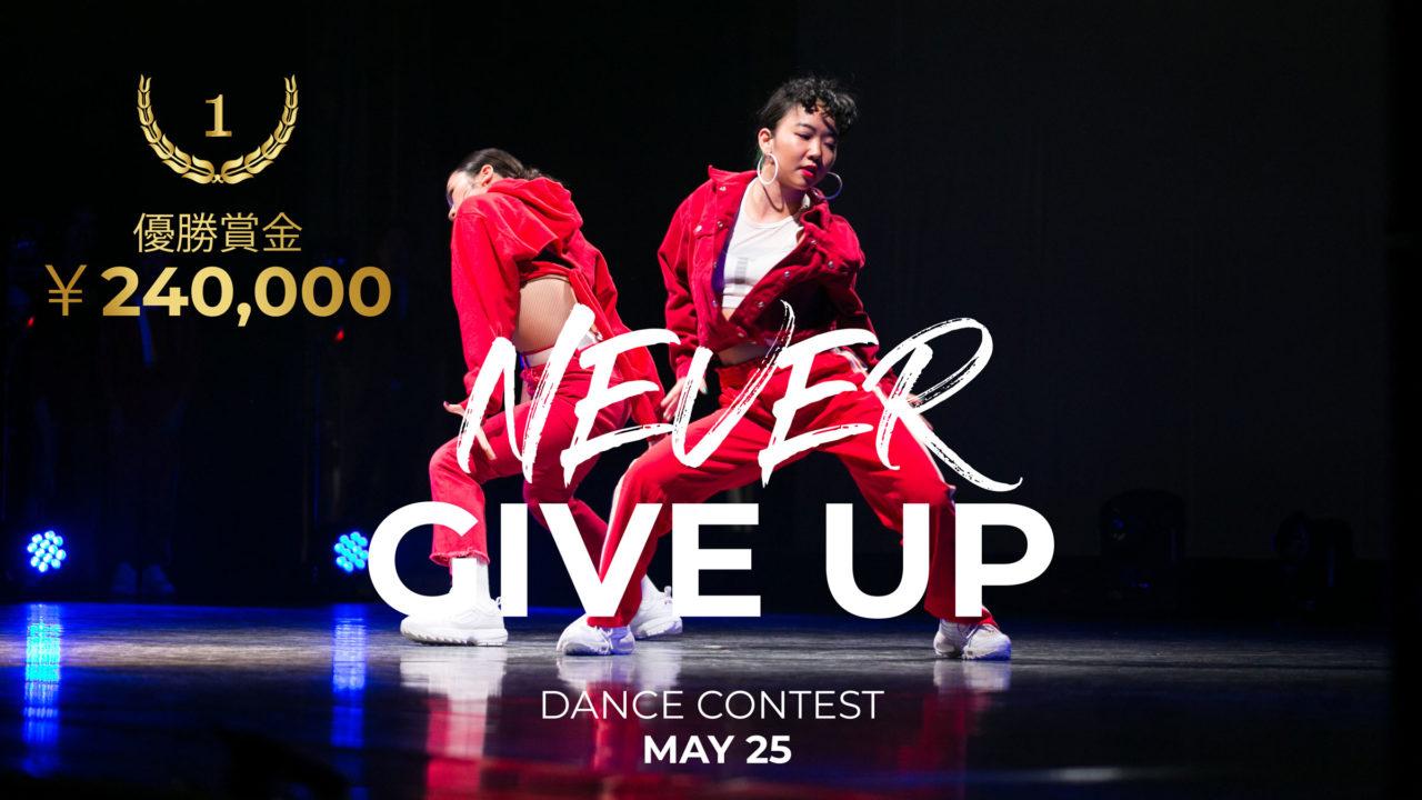 2019年5月25日に福岡で開催される、ネバーギブアップダンスコンテストの公式ホームページです。 出演ダンサーやチームを随時ご紹介! 大会本番の様子も配信予定です!
