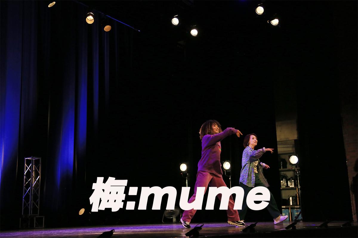 【 梅:mume 】群馬県のダンスのチーム!ネバーギブアップダンスコンテスト準優勝!出場チーム紹介。