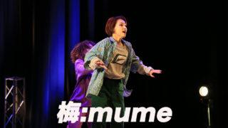 群馬県のダンスチーム梅:mumeに聞く、このネバギバコンテストに出ようと思ったきっかけは?