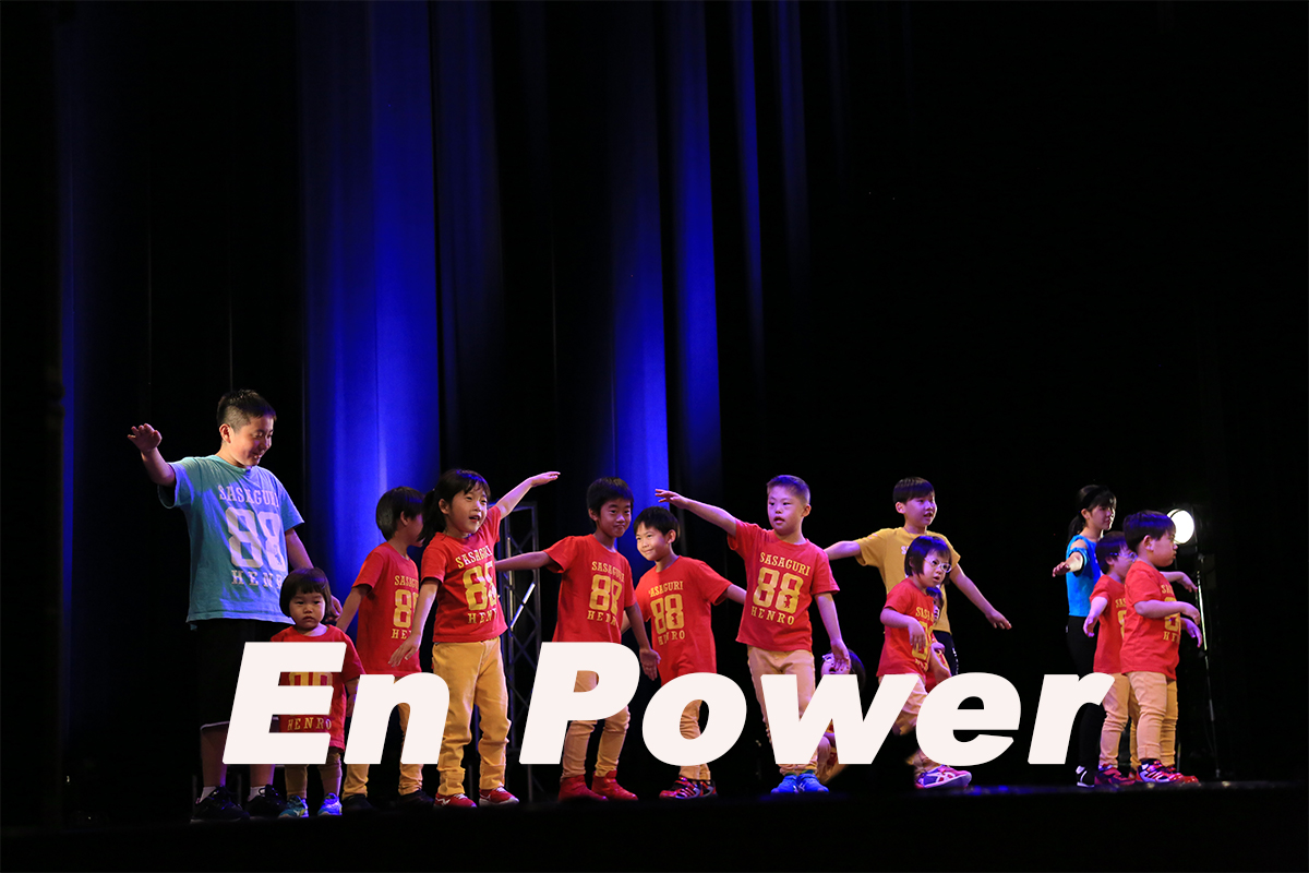 【 En Power 】福岡県は篠栗町のダンスのチーム!ネバーギブアップダンスコンテスト出場チーム紹介。