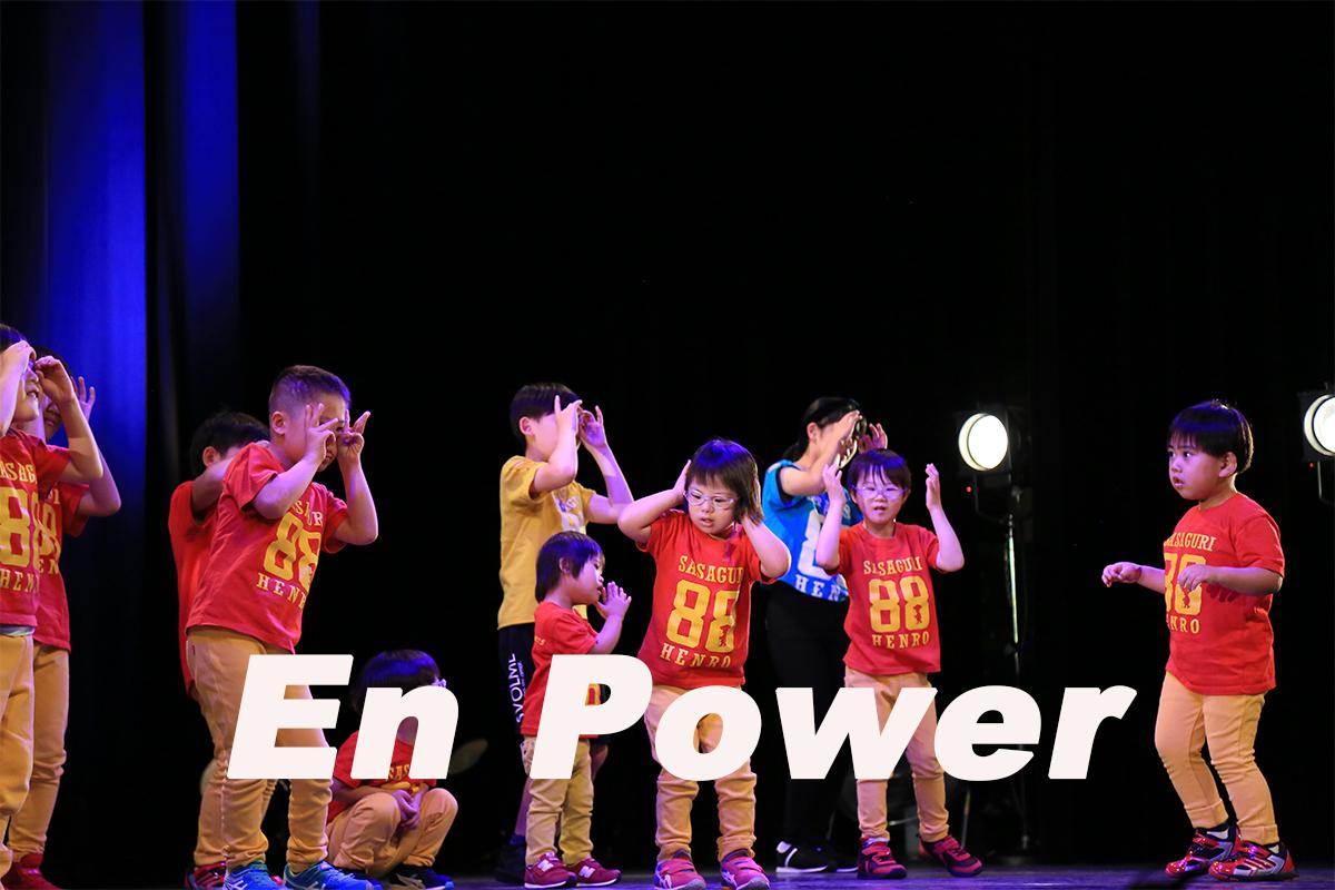 福岡県篠栗町のダンスチームEn Powerに聞く、ダンスを始めたきっかけは?