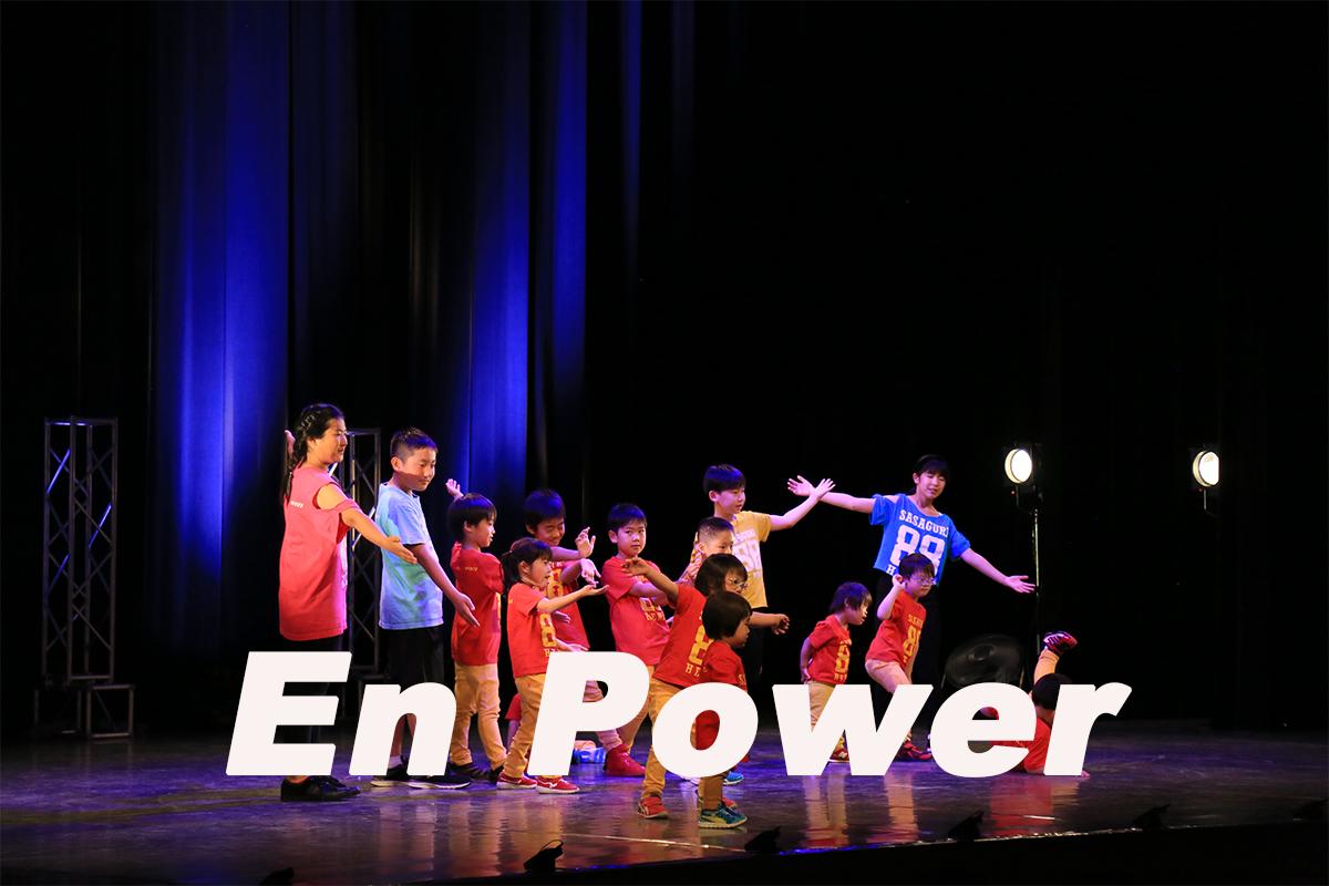 福岡県篠栗町のダンスチームEn Powerのこれからチャレンジしたいことを教えてください!