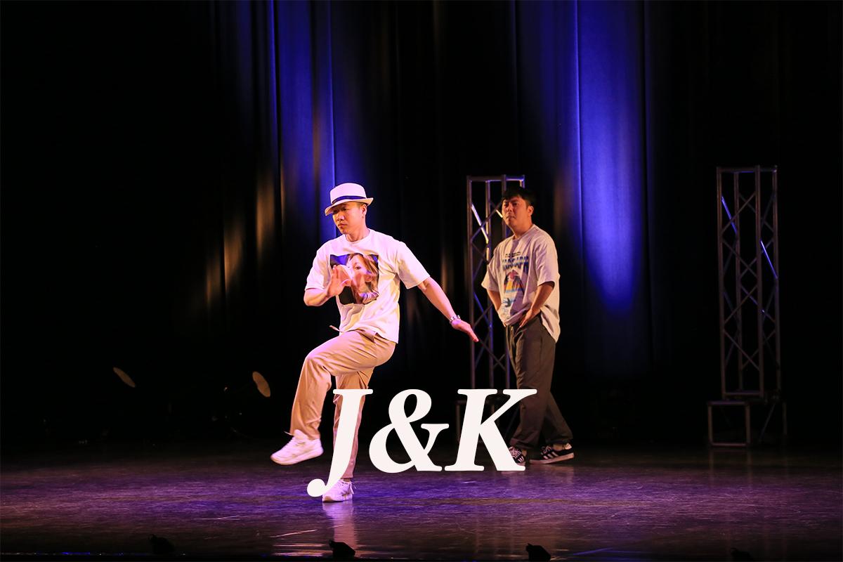 韓国のダンスチームJ&Kに聞く、諦めずに続けていることはなんですか?