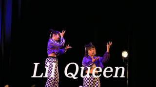 【 Lil Queen 】福岡県は築上町のstudio ZINXからのダンスのチーム!ネバーギブアップダンスコンテスト出場チーム紹介。