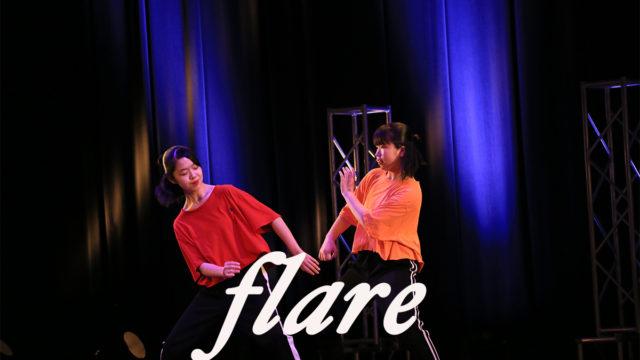【 flare 】福岡県福岡市のダンスのチーム!ネバーギブアップダンスコンテスト出場チーム紹介。