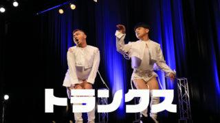【 トランクス 】ダンスのチーム!ネバーギブアップダンスコンテスト出場チーム紹介。