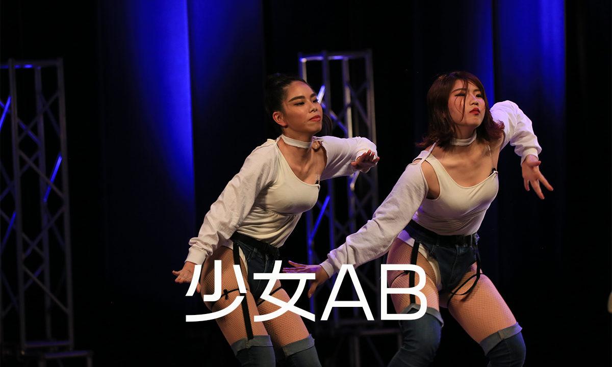 【 少女AB 】ダンスのチーム!ネバーギブアップダンスコンテスト出場チーム紹介。