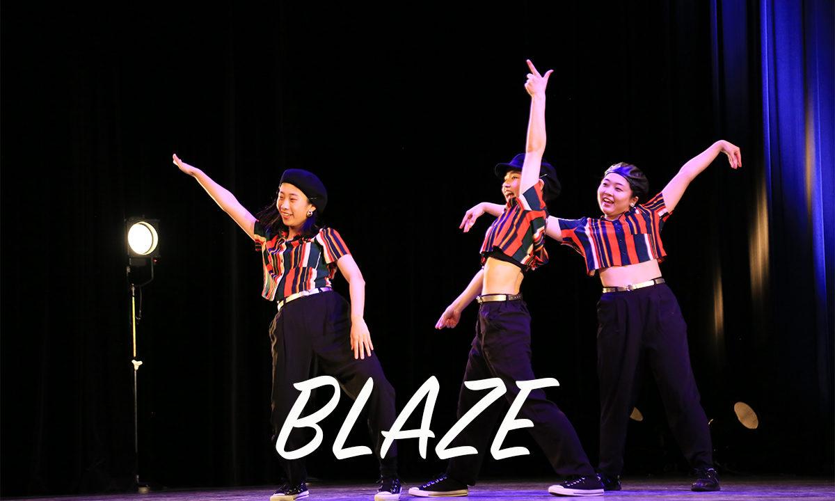 【 BLAZE 】ダンスのチーム!ネバーギブアップダンスコンテスト出場チーム紹介。