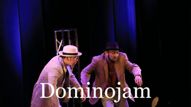 【 Dominojam 】ダンスのチーム!ネバーギブアップダンスコンテスト出場チーム紹介。